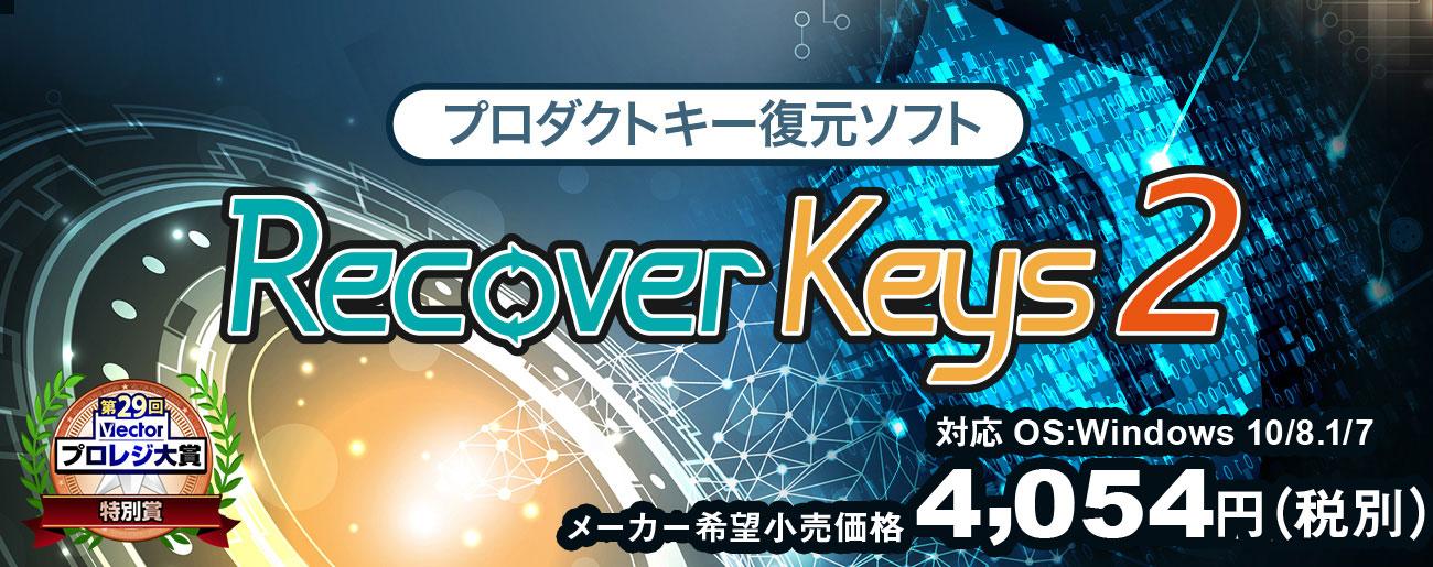 RecoverKey2