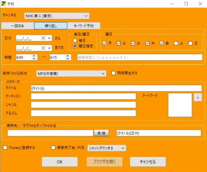 ネットラジオレコーダーの予約設定画面