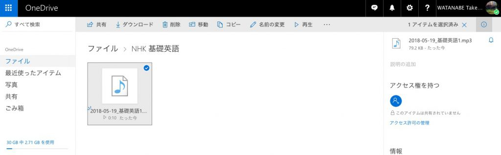 PC版OneDrive